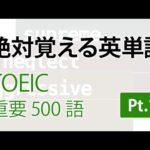 【聞き流し】TOEIC絶対覚える英単語500語 Part1【でる単】