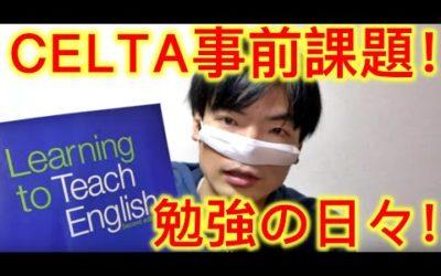 CELTAコース事前課題:英語の教え方の勉強生活スタート