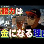 【セブ留学2年経験者が語る】日本人が英語が必要な理由【最新2020年2月】 #2020-9