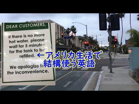 【Refill】アメリカ生活で日常で使う英語 わからない英語があった場合文頭に「In」「Re」「Un」があるか見てみよう