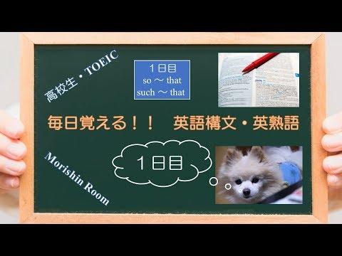 高校生・TOEIC「英語構文・英熟語‼1日目」【so~that, such~that】