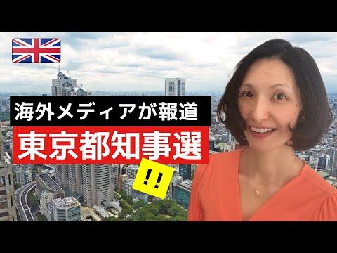 海外メディアは東京都知事選をこのように報道した!イギリス英語レッスン付き