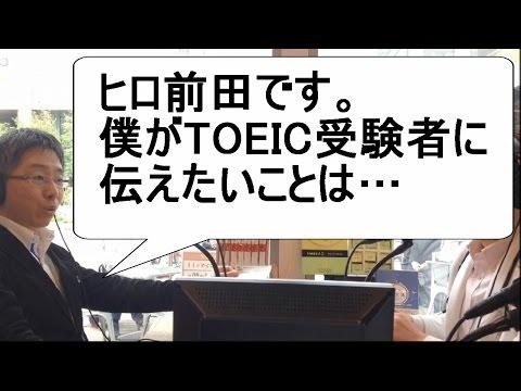 TOEIC界の大御所、ヒロ前田先生インタビュー<西澤ロイの頑張らない英語 第59回>