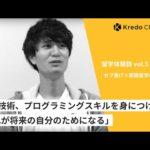 IT留学体験談 vol.5 セブ島IT×英語留学の「Kredo」