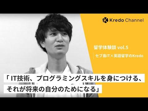 IT留学体験談 vol.5|セブ島IT×英語留学の「Kredo」