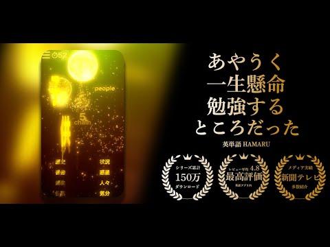 英単語HAMARU TOEIC英語学習から中学英語まで Google Play Preview 0414