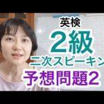 【英検2級】二次S-CBTスピーキング 予想問題2 本番のように練習できます!