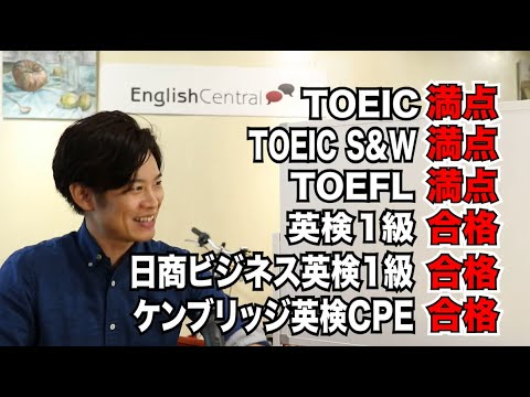 【山内勇樹】英語勉強のコツ!偏差値32から資格試験満点!#1【EnglishCentral】