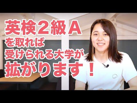 「英検2級A」で受けられる大学拡がる!英語試験免除も?!