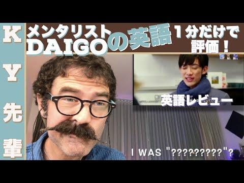 メンタリストDaiGoの英語を1分だけで評価します!「正直な英語レビュー」