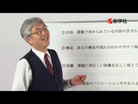 教学社 英検3級ライティング特別講座