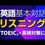 英語の基本対話リスニング - TOEIC・英検・入試・ビジネス等の対策に