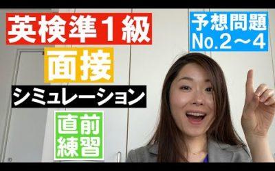英検準1級二次面接シミュレーション No. 2〜4 意見を述べる