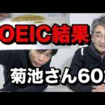 TOEIC結果発表【イングリッシュモンスター菊池さん60歳】