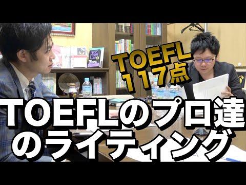 TOEFLのプロのライティング【英検1級, IELTS, ケンブリッジ英検】