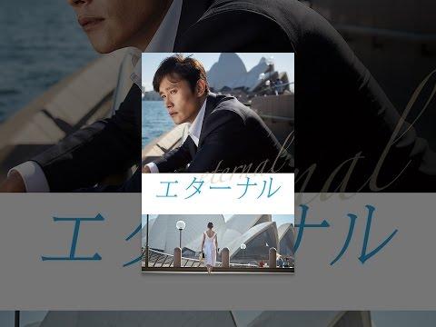 エターナル(字幕版)