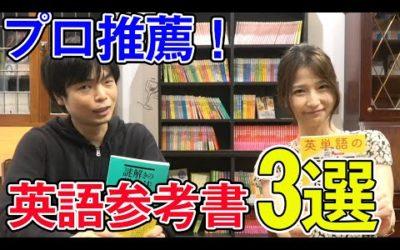 TOEIC満点講師ガチ推薦の英語参考書3選!【もりてつコラボ】