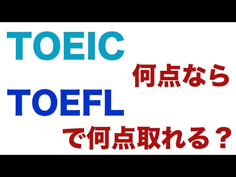 TOEIC何点だとTOEFL iBTで何点くらいが取れそうか?に回答します!(TOEICスコアをTOEFLスコアに換算すると?)