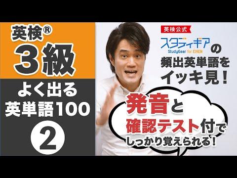 【英検® 3級】頻出英単語100個をしっかり覚える英単語マラソン②