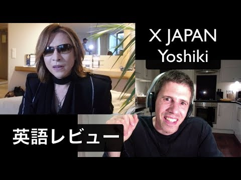X Japan Yoshiki  英語レビュー !!(ヨシキ 英会話 日本語 リアクション  English TOEIC  紅 Endless Rain Week End Tears ギター)