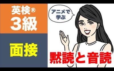 【英検®︎3級】二次試験・面接対策 黙読と音読をマスターする@Lala英語塾