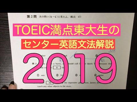 センター英語文法 2019 TOEIC満点東大生が解説!