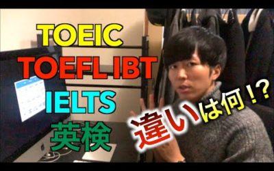【TOEIC/TOEFL等】英語系試験を徹底解説!コスパ最強の試験は…!?