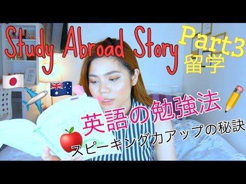 【留学の経験 第3弾】英語の勉強法!留学先での授業について!