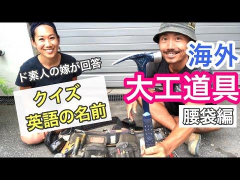 【海外の日本人大工】使ってる道具&英語の名前クイズ