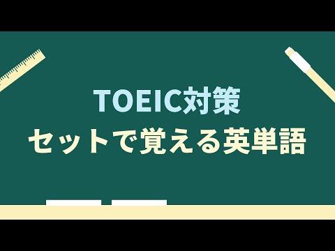 【TOEIC対策】セット(チャンク)で覚える頻出英単語100  ※リスニング力強化編