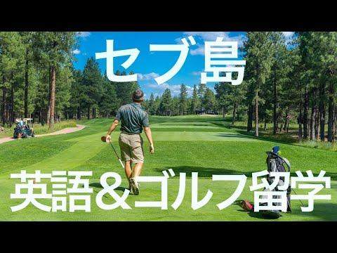 【ゴルフ留学】セブ島で英語とゴルフの両方を満喫する!