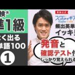 【英検® 準1級】頻出英単語100個をしっかり覚える英単語マラソン①