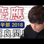 【超良問!?】TOEIC満点が慶應大学法学部の英語を解いてみた