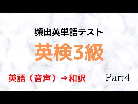 【英検3級】英単語テストPart4【英単語ノック】