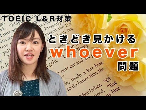 紛らわしい関係代名詞 Part2!TOEIC対策【脱3日坊主英語塾】