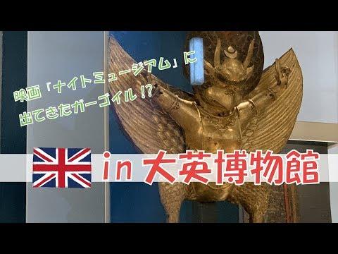 英語レベル中学生以下の人間が初めて海外旅行に行ったよ!~大英博物館~