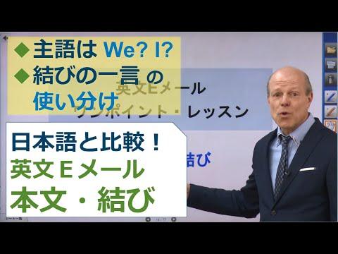 【英文Eメール】日本語と比較!本文・結びの書き方【ワンポイント・レッスン③】