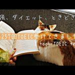 257回TOEIC受けてきました(英語、ダイエット、ときどき猫)【vlog#3】