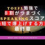 【TOEFL Speaking即効攻略!】Speakingのスコアを最短で爆上げする勉強方法最終章