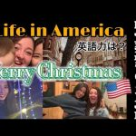 [アメリカ留学]英語力の低い人間が留学して4ヶ月目 vlog#6 初めてのアメリカで迎えるクリスマス!!!!