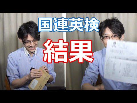 【国連英検】特A級 一次試験の結果
