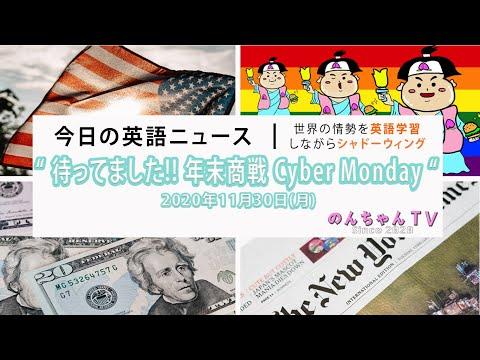 海外ニュースde英語学習🇺🇸|サンタ稼業本格始動!! 年末商戦 CyberMonday|2020年11月30日(月)