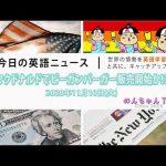 海外ニュースde英語学習🇺🇸|マックでビーガンバーガー発売か!?|2020年11月10日(火)