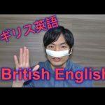 TOEICで学ぶイギリス英語  Learn British English