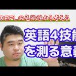 【英語民間試験】TOEFLの危険性から試験の本質を考える!