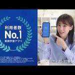 【スタディサプリENGLISH】2020年CM「アプリで続くTOEIC®テスト対策篇」