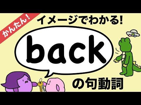 知らないと損!英語のネイティブはbackをこうイメージしている!backの句動詞でボキャブラリーをらくらく増やそう!phrasal verbs 大人のフォニックス[#232]
