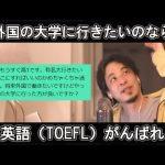【ひろゆき】海外の大学に行きたいのなら、とりあえず英語(TOEFL)がんばれ!