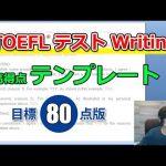 TOEFL iBT Writing 雛形 (template)、80点目標バージョン independent 版