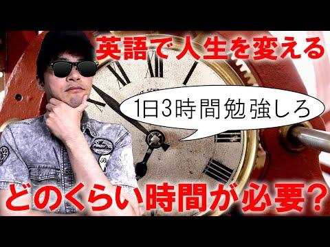 【1日3時間を1年間】英語で人生を変えるにはどのくらい時間がかかる?